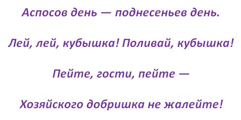 аспосов день